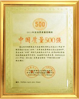 罗密欧荣誉:中国质量500强