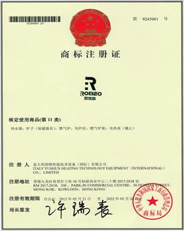 罗密欧商标成功注册