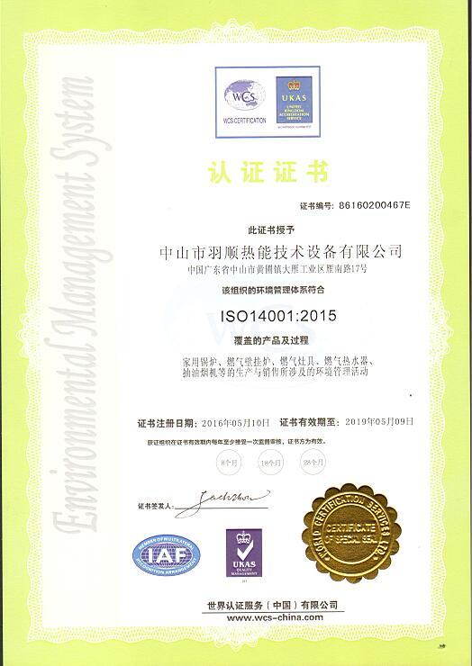 罗密欧荣誉:ISO14001:2015