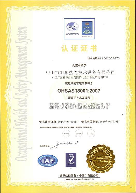 罗密欧荣誉:企业800认证