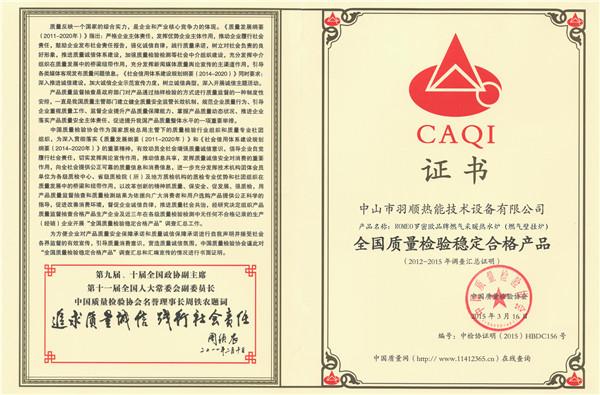 罗密欧荣誉:质量检测证书