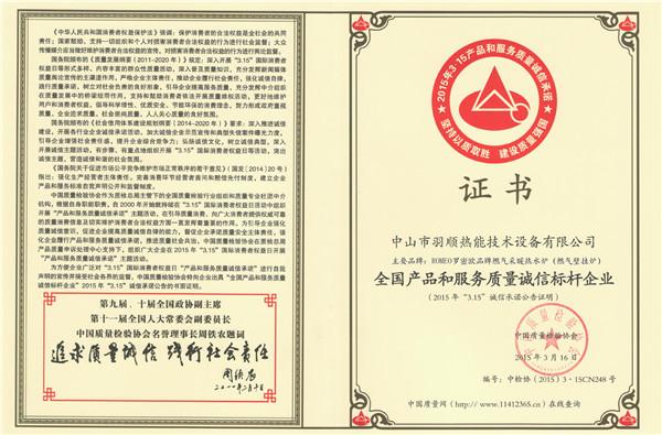 罗密欧荣誉:315证书