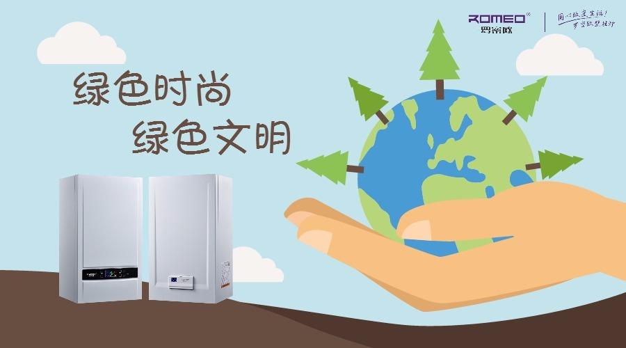 罗密欧壁挂炉|创新节能科技,保护地球家园!