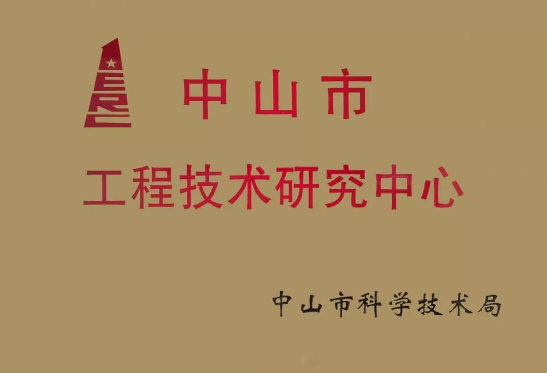 「产业品牌资讯」羽顺燃气壁挂炉工程技术研究中心正式挂牌