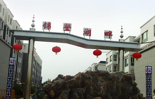 尊宝娱乐官方网站下载安装_贺兰暖泉锦瑩湖畔至尊娱乐国际城案例
