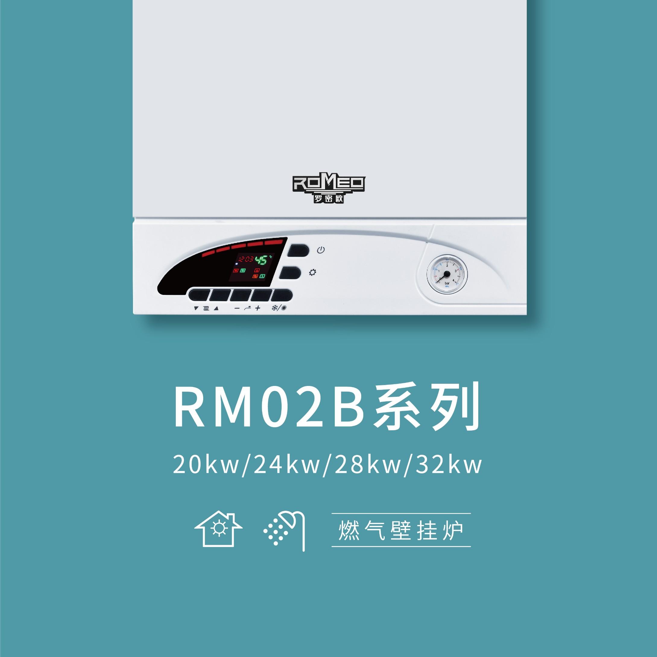 壁挂炉RM02B低氮机