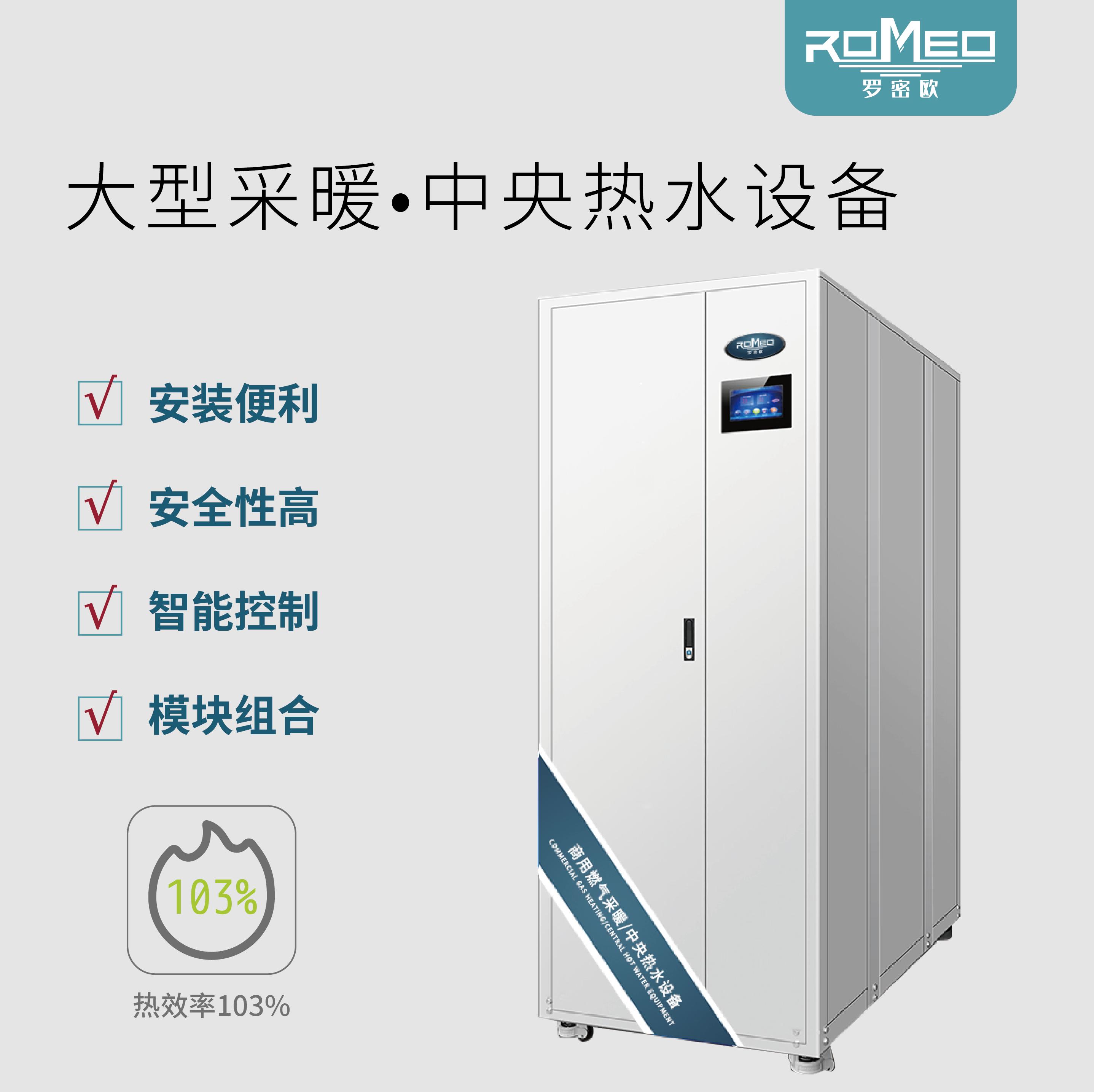 罗密欧商用采暖设备RM-ML300
