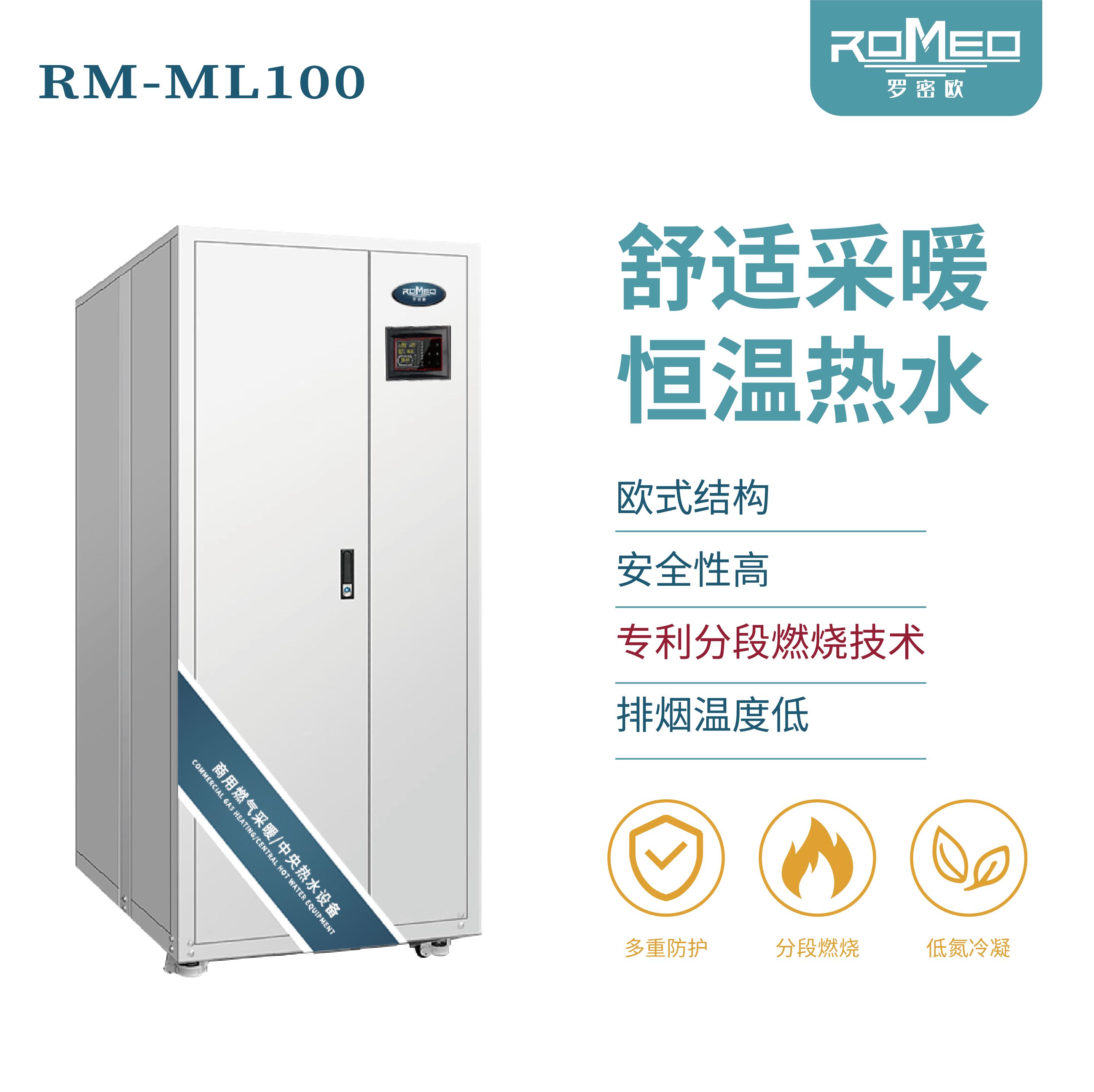 罗密欧商用采暖设备RM-ML200