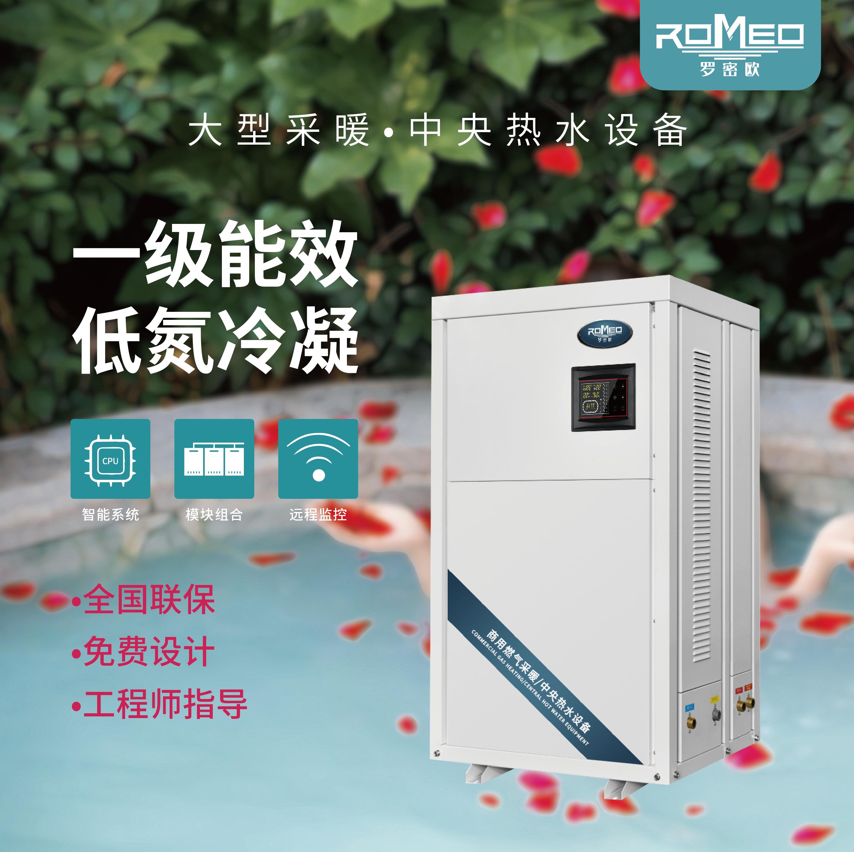 罗密欧商用采暖设备RM-ML400