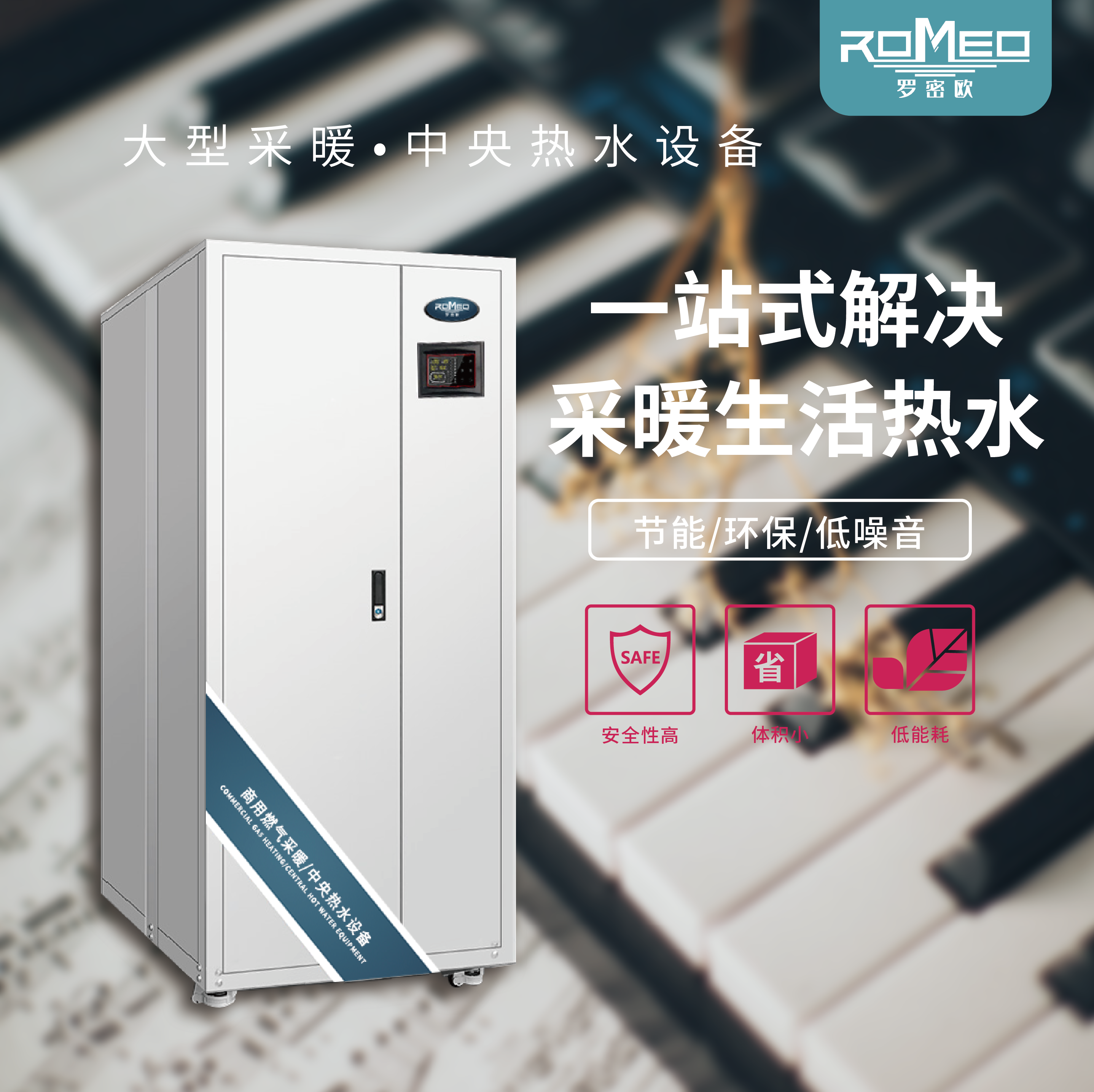 罗密欧商用采暖设备RM-ML600