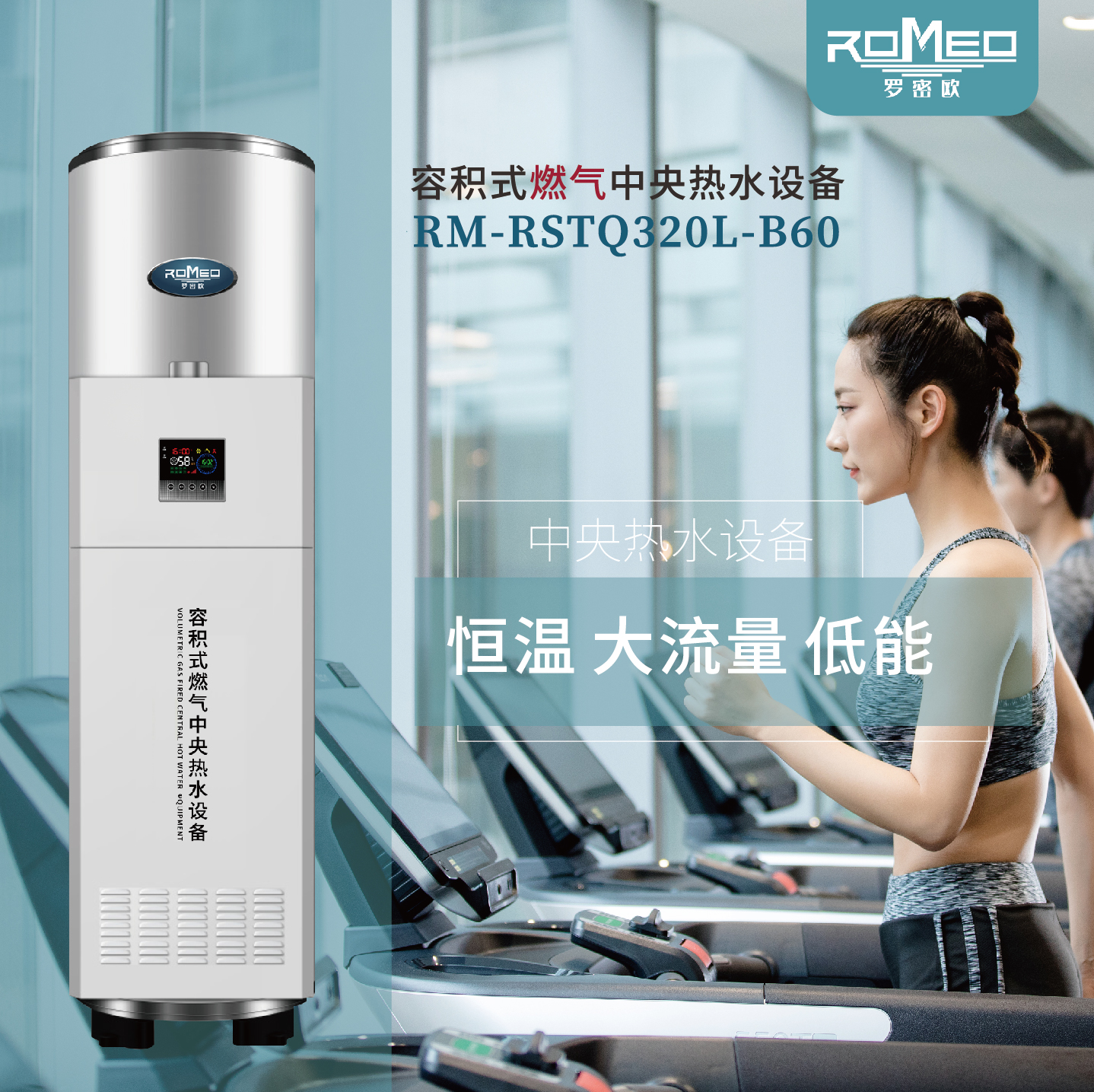 罗密欧容积式燃气中央热水设备RM-RSTQ320L-B60