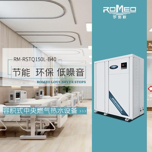 罗密欧容积式燃气中央热水设备RM-RSTQ150L-B40