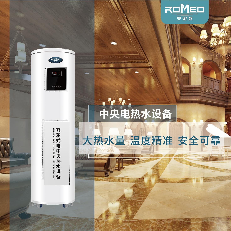 罗密欧容积式电中央热水设备[5-15KW]