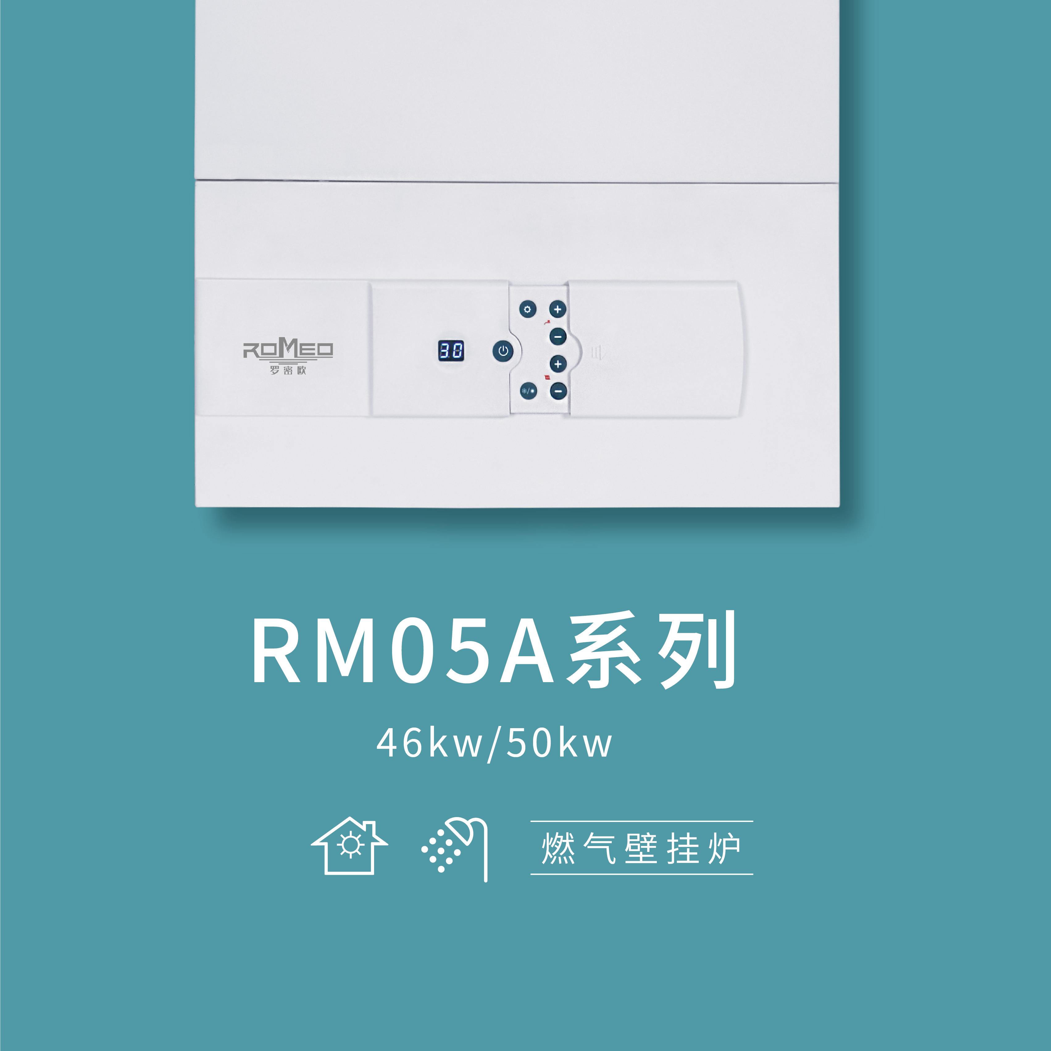 罗密欧壁挂炉RM05A