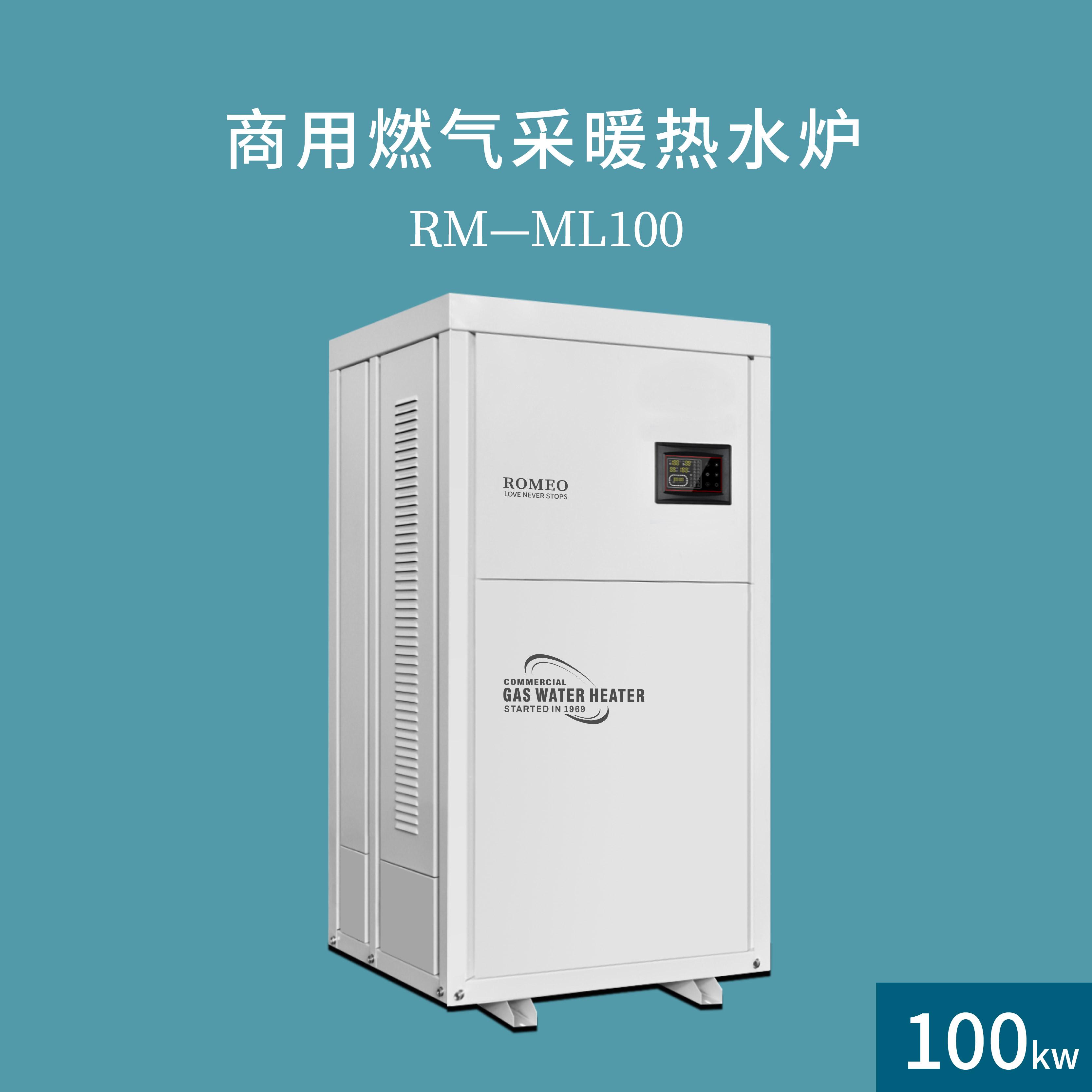 罗密欧商用采暖设备RM-ML100