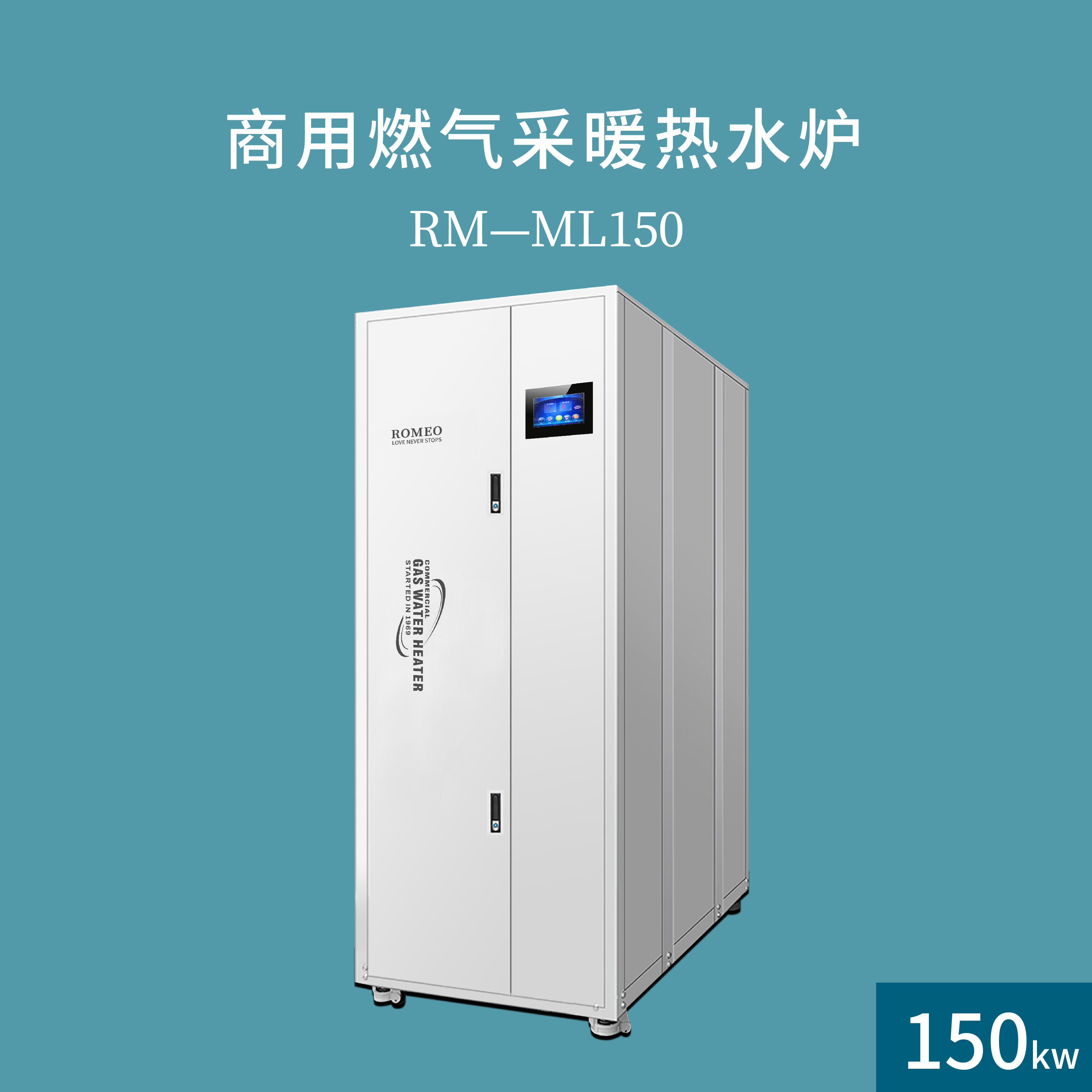 罗密欧商用采暖设备RM-ML150
