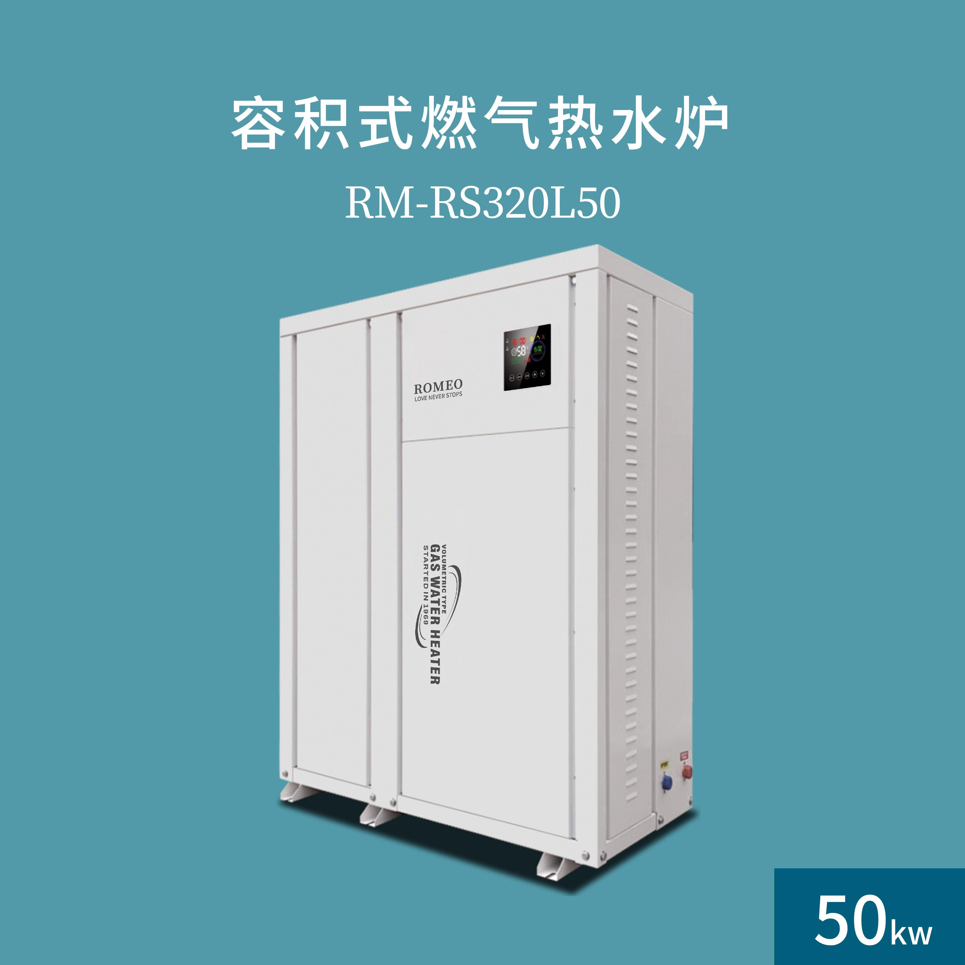 罗密欧容积式燃气中央热水设备RM-RSTQ150L-B50