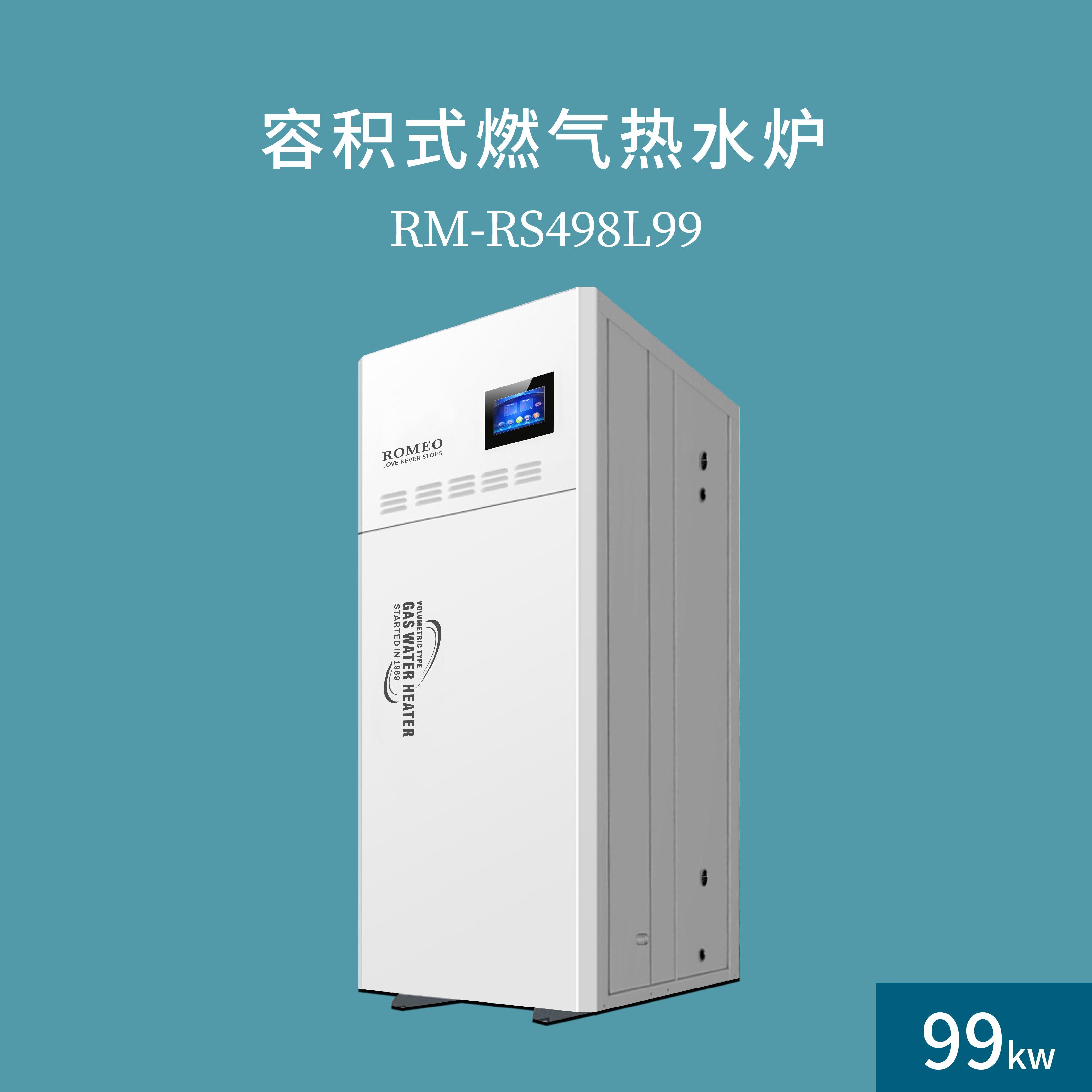 罗密欧容积式燃气中央热水设备RM-RSTQ498L-B99